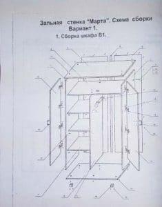 Стенка Марта 15450 рублей, фото 2 | интернет-магазин Складно