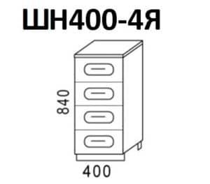 Кухонный шкаф напольный Венеция ШНЯ40 с 4 ящиками фото | интернет-магазин Складно