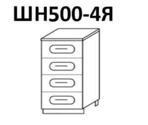 Кухонный шкаф напольный Венеция ШНЯ50 с 4 ящиками фото | интернет-магазин Складно