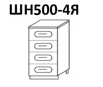 Кухонный шкаф напольный Венеция ШНЯ50 с 4 ящиками фото 1 | интернет-магазин Складно