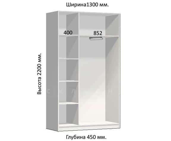 Шкаф-купе Комфорт ширина 130см, модель 1350 фото 1 | интернет-магазин Складно