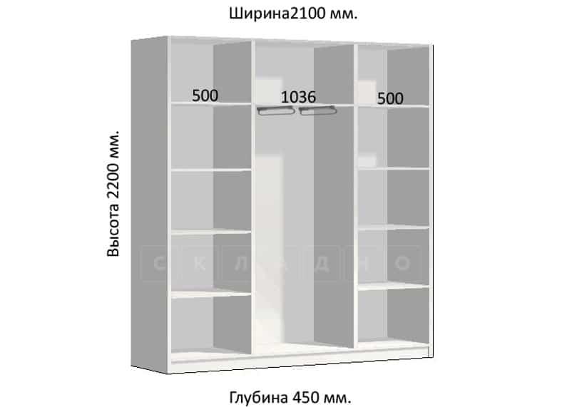 Шкаф-купе Комфорт ширина 210см, модель 2150 фото 1 | интернет-магазин Складно