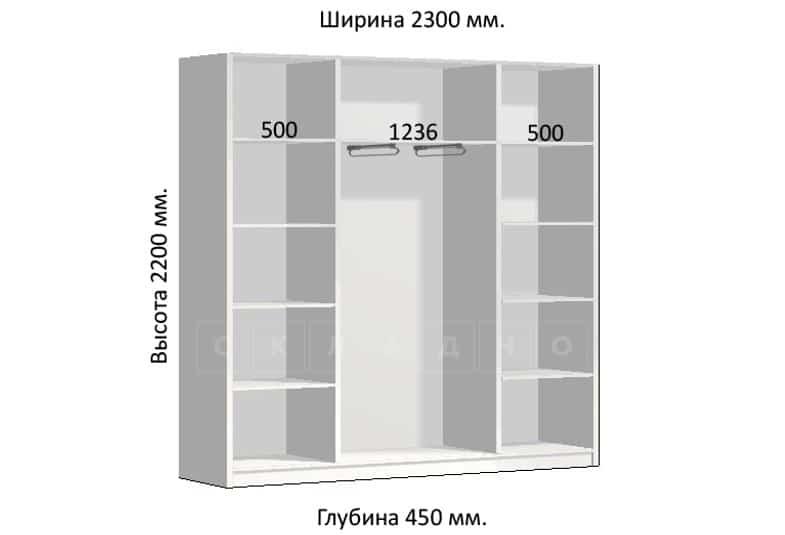 Шкаф-купе Комфорт ширина 230см, модель 2350 фото 1 | интернет-магазин Складно