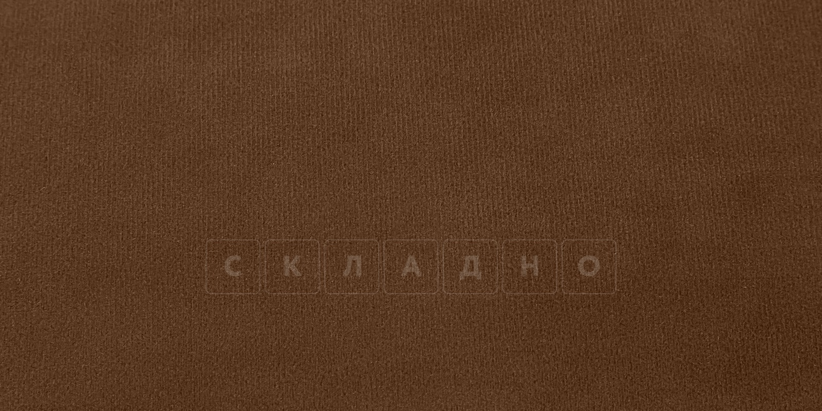 Кресло Флэтфорд велюр коричневый с бежевым кантом фото 7 | интернет-магазин Складно