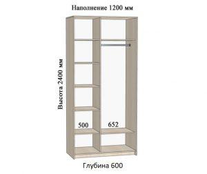 Шкаф-купе Комфорт ширина 120см, модель 1200  21220  рублей, фото 1 | интернет-магазин Складно